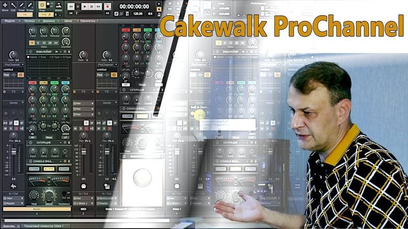 Cakewalk ProChannel modules Обзор