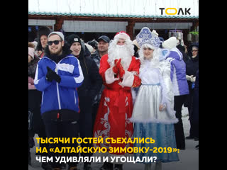 Тысячи гостей съехались на Алтайскую зимовку-2019: чем удивляли и угощали