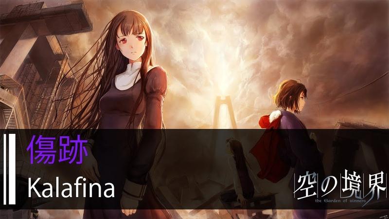 【HD】空之境界劇場版:痛覺殘留 Kara no Kyoukai: Remaining Sense of Pain - Kalafina - 傷跡【中日字幕】