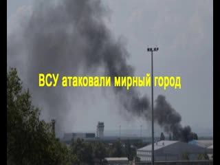 . День, когда в Донецк пришла война