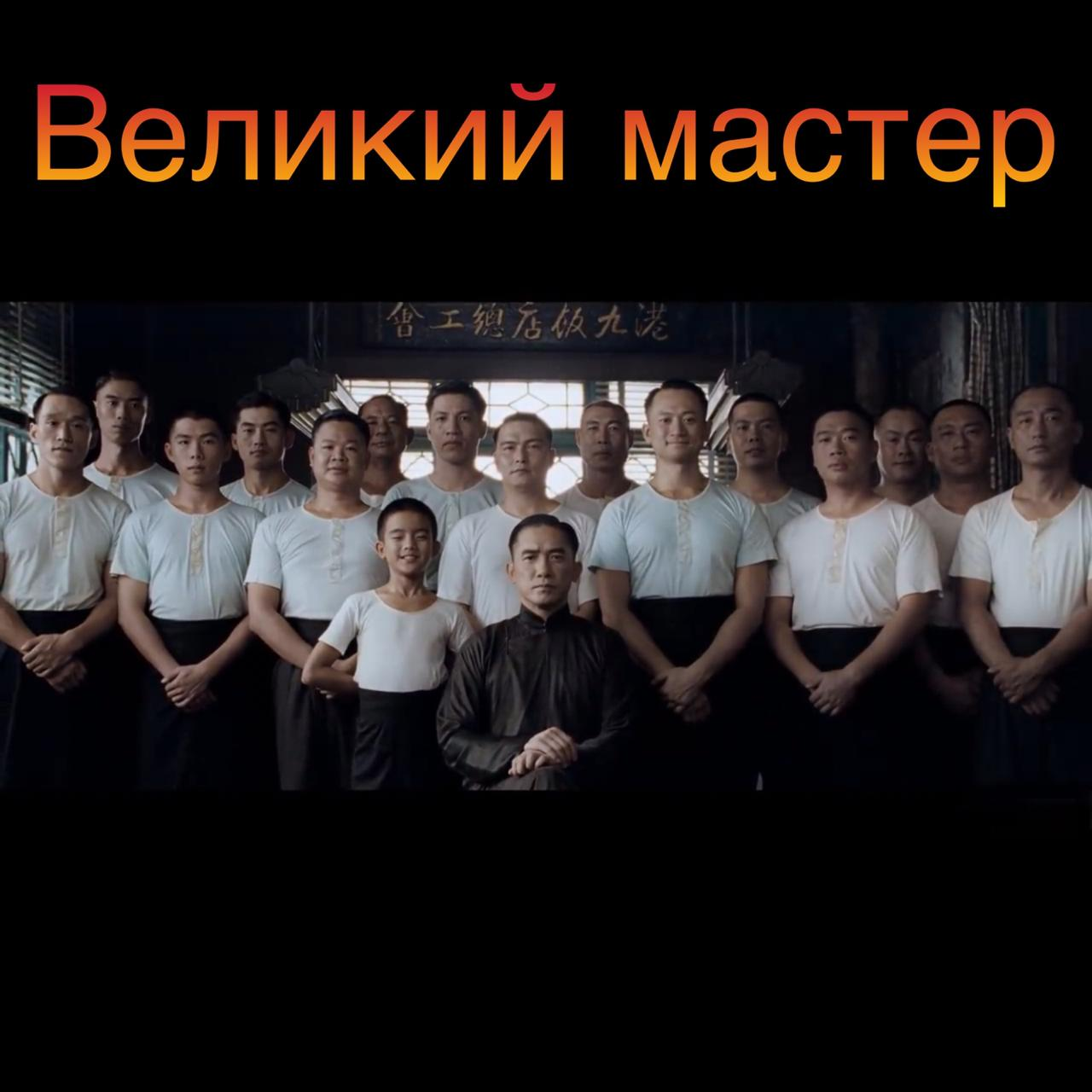 Фильм Великий мастер (2013)