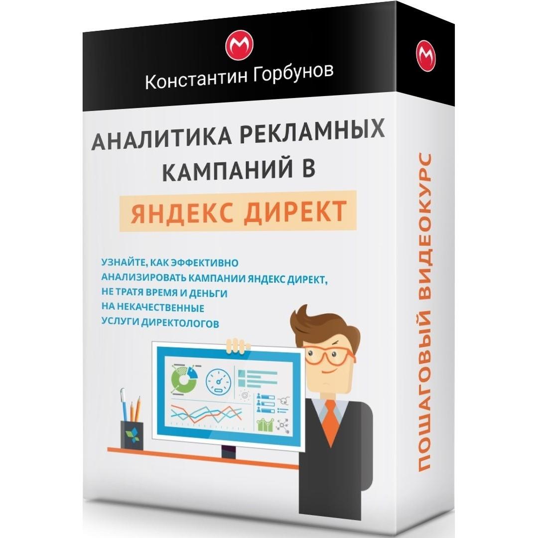 ICoiyfIf6Uo [Константин Горбунов] Аналитика рекламных кампаний в Яндекс Директ