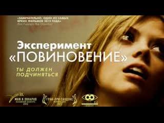 Эксперимент «повиновение» \ compliance (2012) \ ужасы, триллер