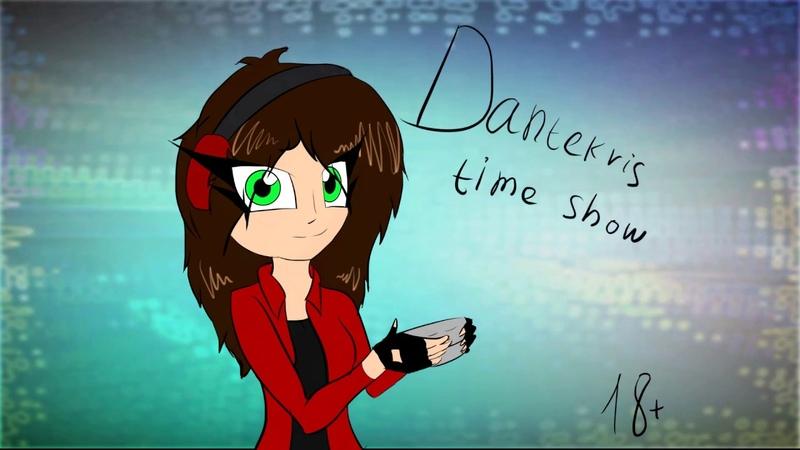Анимация l Dantekris TIME SHOW ツ