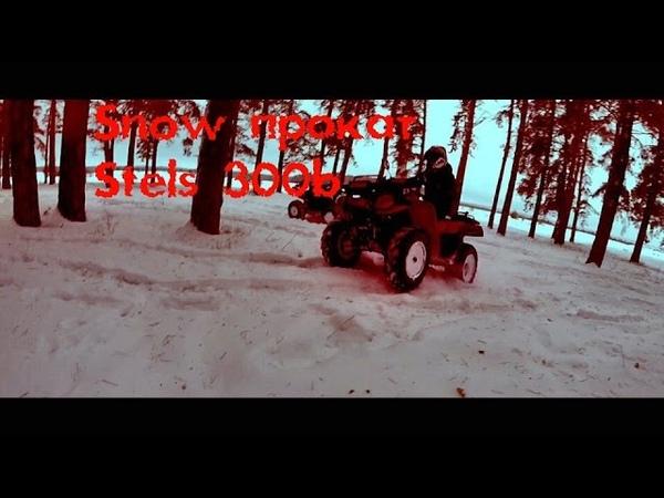 UVR Brodiagi | Snow прокат Stels 300b
