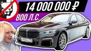 Самый дорогой БМВ - УГНАЛИ у ДАВИДЫЧА | BMW M760Li V12 - за что 14 млн!? #ДорогоБогато №86