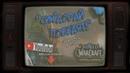 Учитель играет в World of Warcraft Battle for Azeroth Син'Дорай ПобедяТ WOW 18 STREAM
