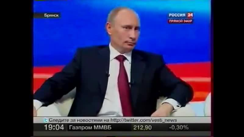 Путину задают вопрос в прямом эфире ПИЗДЮН, ПИДР и ГЕИ