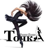 """Логотип Танцы в Великом Новгороде. Танц-Холл """"ТОЧКА"""""""
