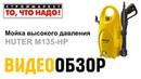 Мойка высокого давления Huter M135-HP - минимойка для автомобиля