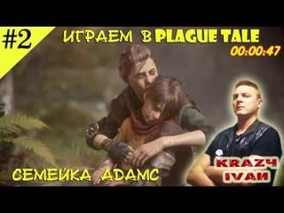 ♦♦♦A Plague Tale: Innocence - Семейка Адамс #2