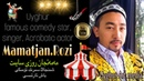 UYGHUR STAR 2019 / Mamatjan Rozi Sayit | ئۇيغۇر ئوغلانى uyghur Uyghurboy
