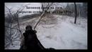Загонная охота на лося. Закрытие сезона. Бык со 150 метров. Remington 770, cal 30-06 spg. .