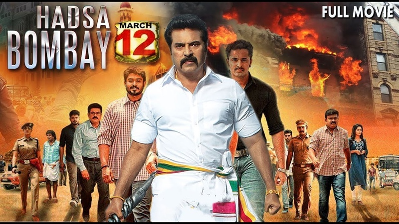 HADSA BOMBAY MARCH 12 New Released Full Hindi Dubbed Movie Mammootty Roma Asrani