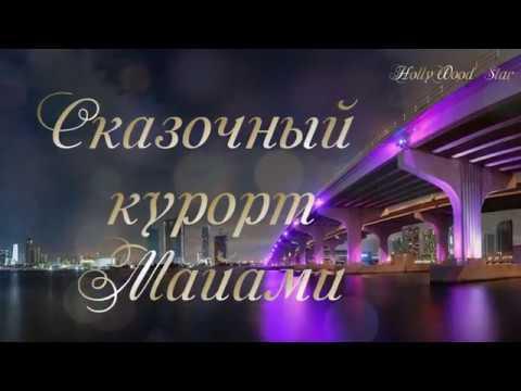 Сказочный курорт Майами (Miami ) - Красивая музыка