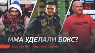 ММА уделали бокс? Live про UFC, Ковалева, Хабиба