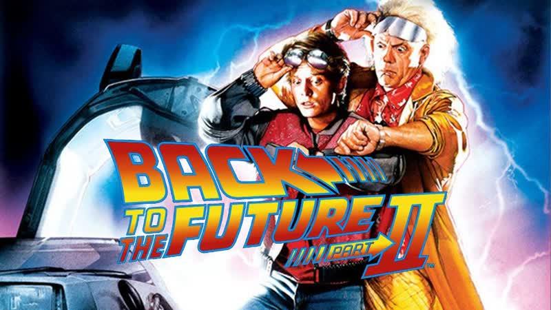 2 Назад в Будущее 1989