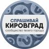 [сТК] Спрашивай у Типичного Кировграда