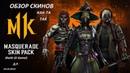 Mortal Kombat 11 - ОБЗОР СКИНОВ ( М11К ) MASQUERADE SKIN PACK ДЛЯ ХЭЛЛОУИНА и МОЕГО Д.Р.