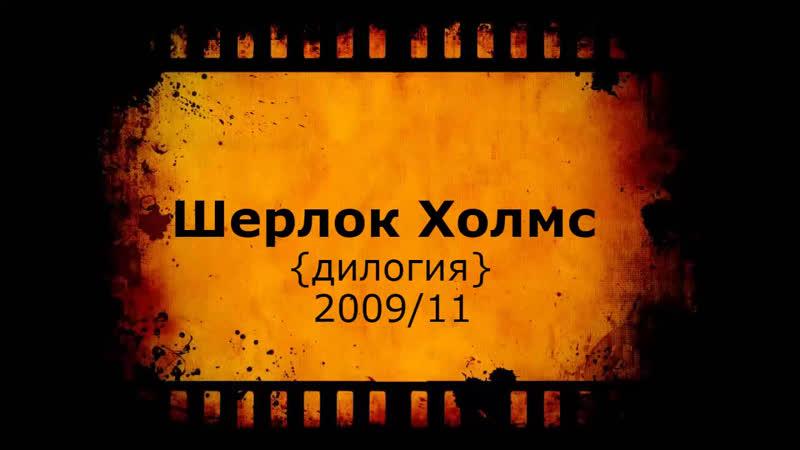 Кино АLive1360.[S|h|e|r|l|o|k.Hol\|m|/s{дилогия}=2009/11 MaximuM