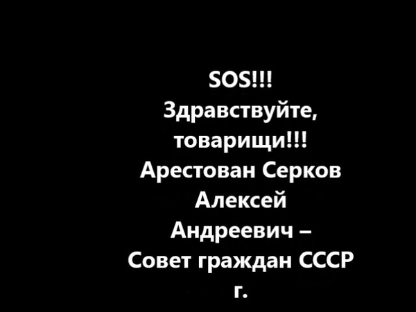 SOS Я- МЫ -Серков