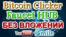 Жирный кран биткоин без вложений Bitcoinclicker заработок в интернете с нуля школьнику