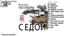 Виктор Петлюра - Седой ( Весь Альбом )