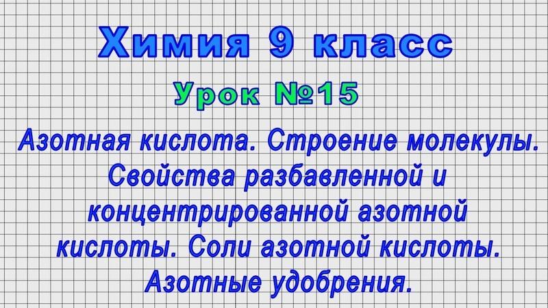 Химия 9 класс Урок№15 Азотная кислота Строение молекулы Соли азотной кислоты Азотные удобрения