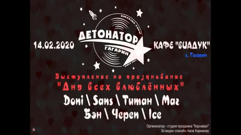 ANUF ДТН День Валентина в Виадуке 2 14 02 2020