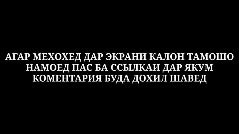 ИШК ВА НАФРАТ КИСМИ 28 FULL HD