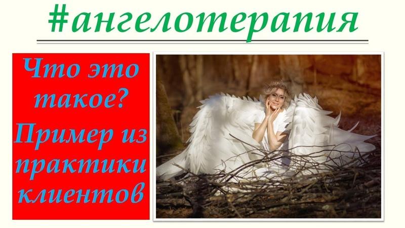 Elenatofika ЧТО МОГУТ АНГЕЛЫ В РЕАЛЬНОЙ ЖИЗНИ ангелотерапия