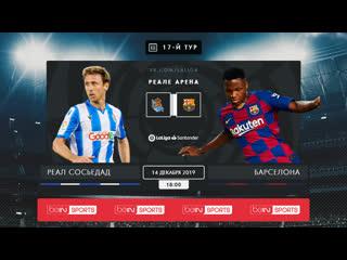 Реал Сосьедад - Барселона: перед матчем