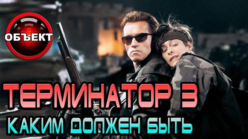 Терминатор 3 - каким должен быть [ОБЪЕКТ] terminator movie