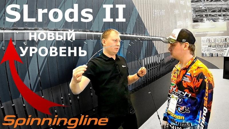 Новый уровень спиннингов SLrods II Выставка 2020 Стенд компании Spinningline