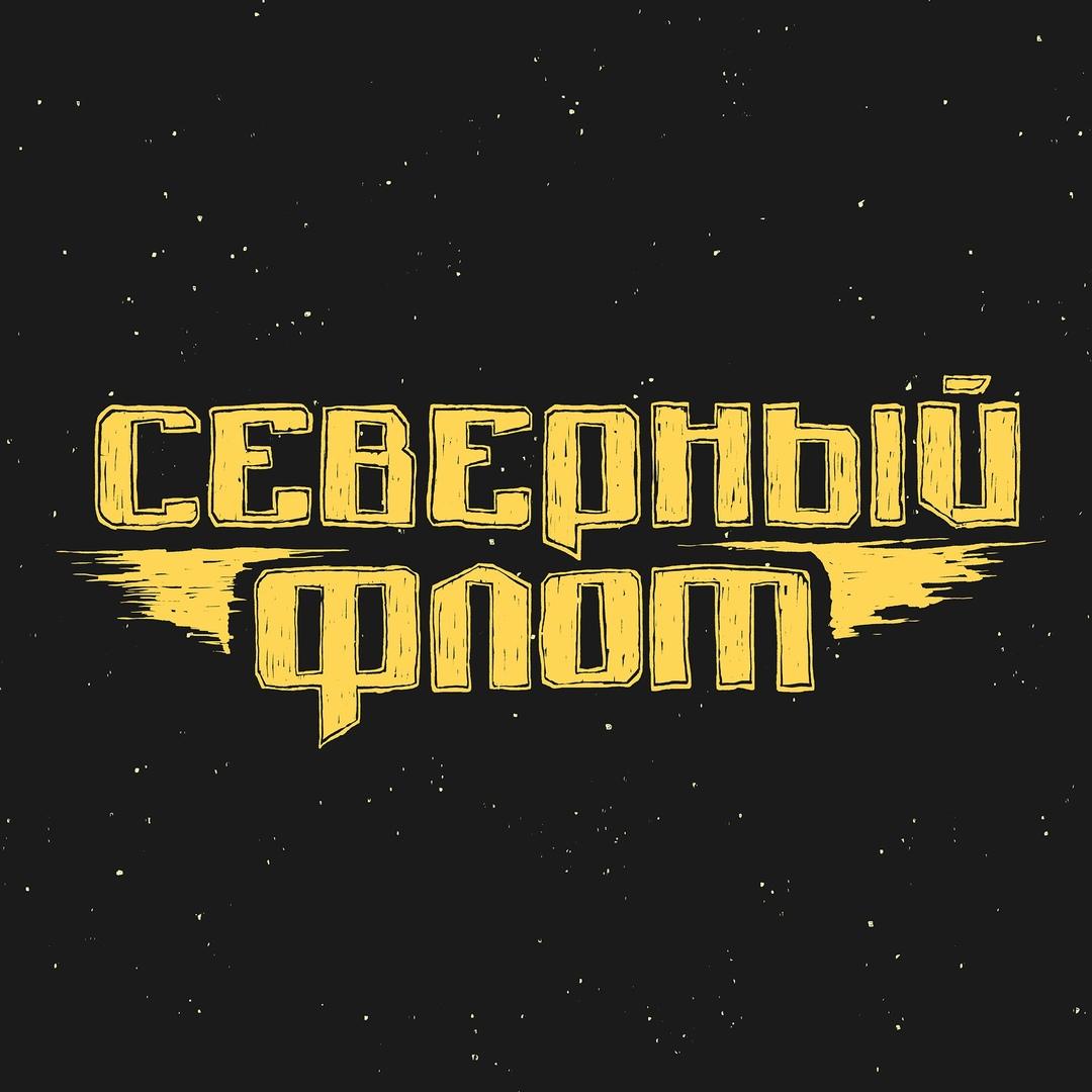 Афиша Нижний Новгород Северный Флот / 2 ноября (сб) / Н. Новгород