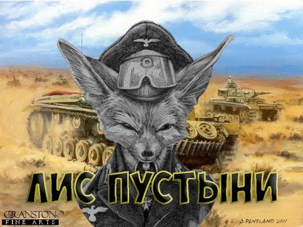 Генералы Третьего Рейха Эрвин Роммель Лис пустыни 1
