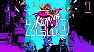 прохождение Katana Zero #1