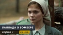 Баллада о бомбере. Серия 4. Военный Сериал. The Bomber. Episode 4. (With English subtitles)