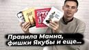 Книги для продаж и развития Правила Манна фишки продаж Якубы магия утра и сила рисунков