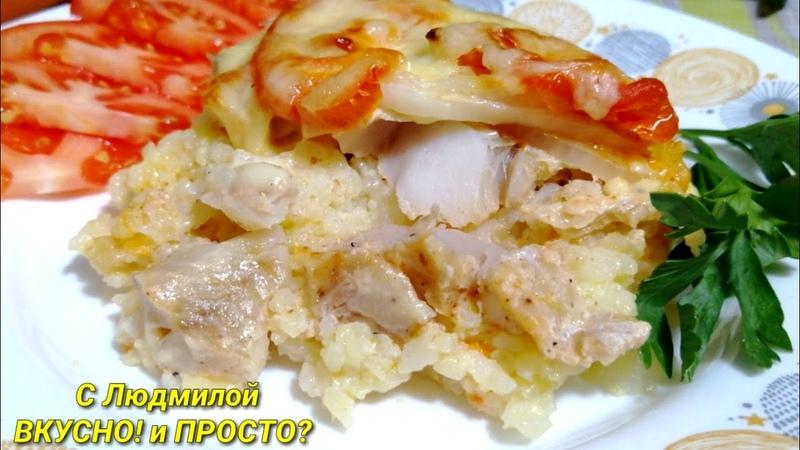 Минтай с рисом в духовке Простой и вкусный маринад рыбы Ужин быстро и вкусно