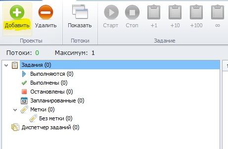 Как установить мобильные прокси к ZennoPoster?, изображение №1
