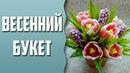 Букет из тюльпанов и гиацинтов