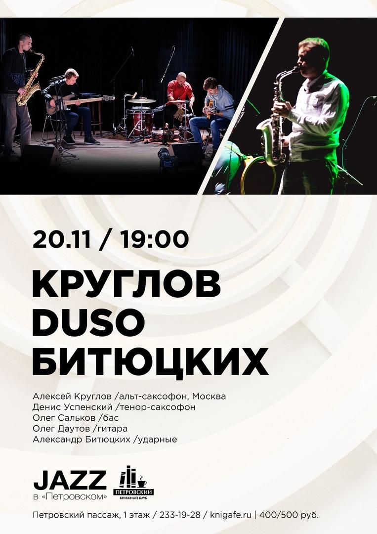 Афиша Воронеж 20/11 :: Круглов duso Битюцких