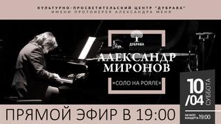 Александр Миронов. «Соло на рояле»