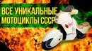 Уникальные мотоциклы СССР||ИЖ|УРАЛ|ЯВА|МИНСК|ВОСХОД|ЧЕЗЕТ|ЗИД|ДНЕПР|ПЛАНЕТА|ЮПИТЕР|ОРИОН|ЛИДЕР|