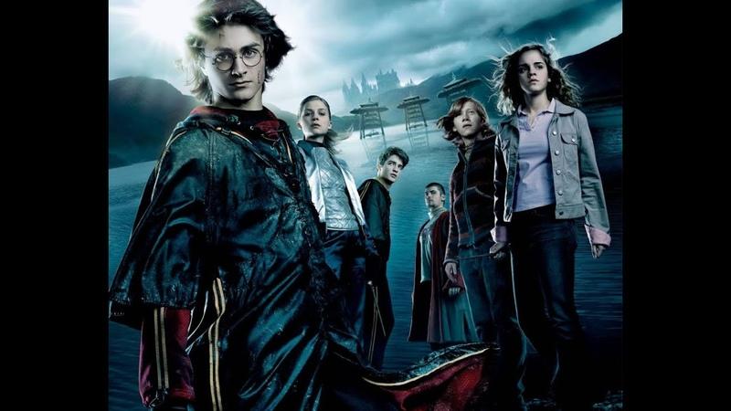 Гарри Поттер и Кубок Огня Возвращаемся в 2005