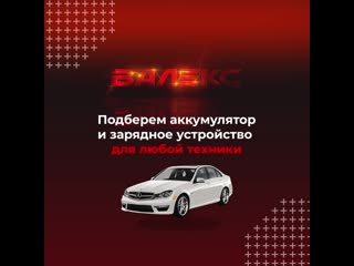 Скидка 200 руб. за репост на аккумуляторы для авто.