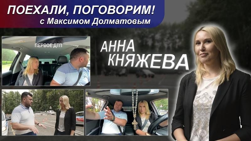 Поехали поговорим с Максимом Долматовым Гостья Анна Княжева