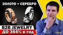 Как заработать вместе с B2B Jewelry Вкладываем в золото и серебро от 104% до 364% годовых