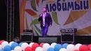 Выступление на дне города Гаврилов-Ям 2019 год ПРАЗДНИКИ ЛЮБОГО МАСШТАБА !.
